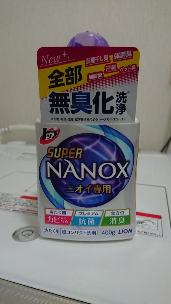 スーパーNANOXニオイ専用