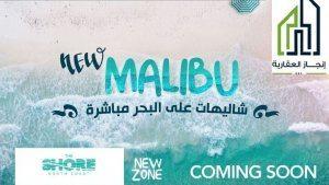 ذا شور ماليبو