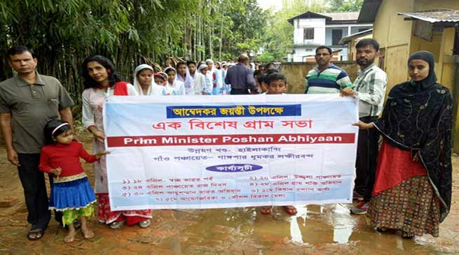 Assam:  Panchayati Raj Diwas observed in Hailakandi district