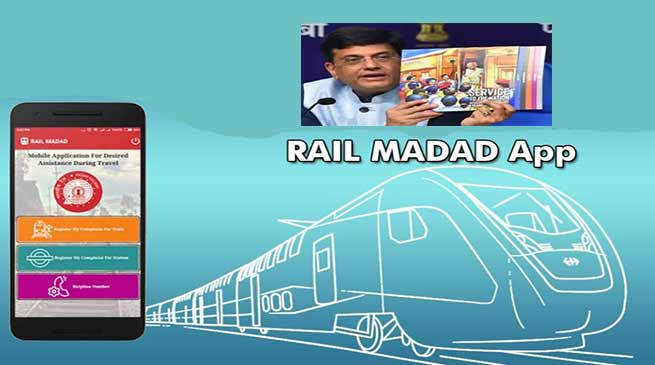 Rail MADAD- a single Mobile App for all Railway complaints