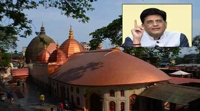 Assam: Piyush Goyal promises to name one train after the Goddess Kamakhya