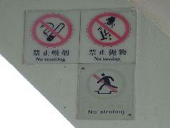 No striding sign