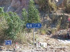 Guangdong entry sign