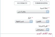 """صورة مكتب تأهيل السيدة يرفض استلام أوراق بطاقة الخدمات المتكاملة """"روحوا اشتكوني في وزارة التضامن""""مستندات"""