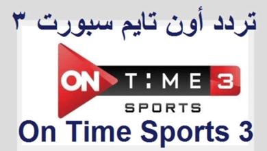 إشارة تردد قناة أون تايم سبورت 3 وموقف مصر بكأس العالم لكرة اليد 2021