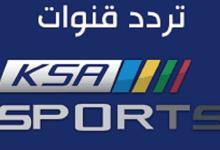 الآن.. إشارة تردد الرياضية السعودية نايل سات 2021 الناقلة لمباراة برشلونة اليوم
