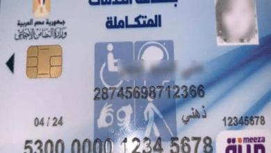 بطاقة الخدمات المتكاملة 2021 ..رابط الاستعلام عن صدور الكارت الذكي للمعاقين