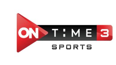 تردد أون تايم سبورت 3 ON Time sports على نايل سات