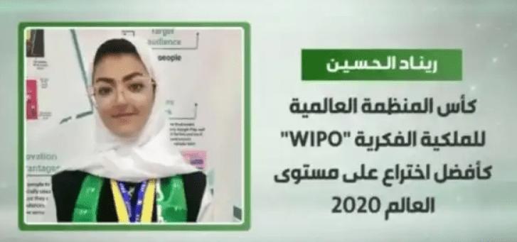طالبة سعودية تبتكر جهازًا يساعد الصم على قيادة السيارات