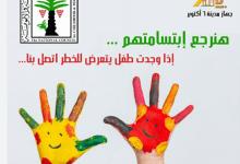 لحماية الأطفال ذوي الهمم .. مبادرة جهاز مدينه 6 أكتوبر حنرجع ابتسامتهم