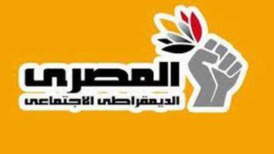 ذوي الإعاقة .. الحزب المصري الديمقراطي يناقش كيفية دعم أصحاب الهمم