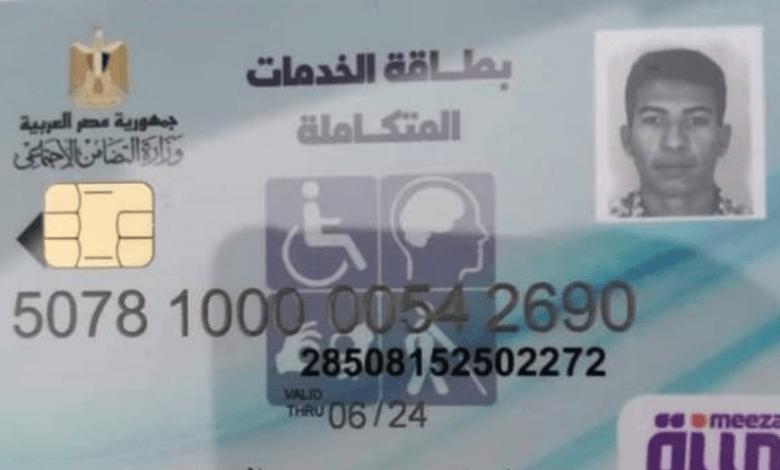 طرق استعلامات بطاقة الخدمات المتكاملة في مصر 2021
