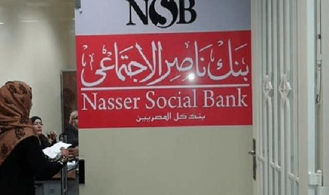 لأصحاب المعاشات وموظفى القطاع الخاص .. تمويلات شخصية من بنك ناصر بشروط ميسرة