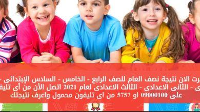 بوابة التعليم الأساسي 2021 .. الرابط والخدمات