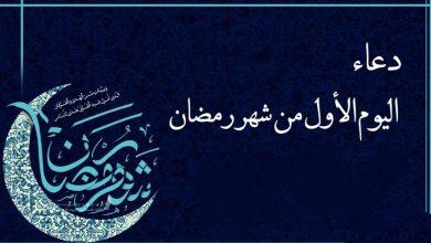 دعاء اليوم الأول من رمضان 2021 في مصر