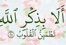دعاء رابع يوم رمضان 2021