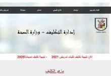 موقع تكليف وزارة الصحة 2021