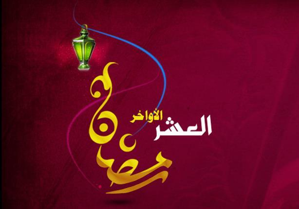 فضل العشر الأواخر من شهر رمضان 2021
