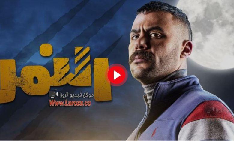 مشاهدة مسلسل النمر الحلقة 20 موقع لازورا