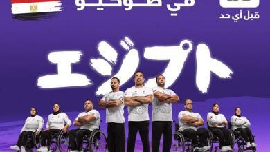 «WE» تطلق حملة لدعم أبطال مصر البارالمبين في طوكيو 2020