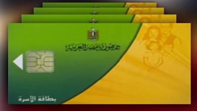 بطاقة التموين .. خطوات إضافة المواليد الآن عبر موقع دعم مصر