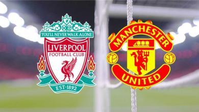 بث مباشر ليفربول ومانشستر يونايتد اليوم الأحد 24 أكتوبر .. مشاهدة الآن
