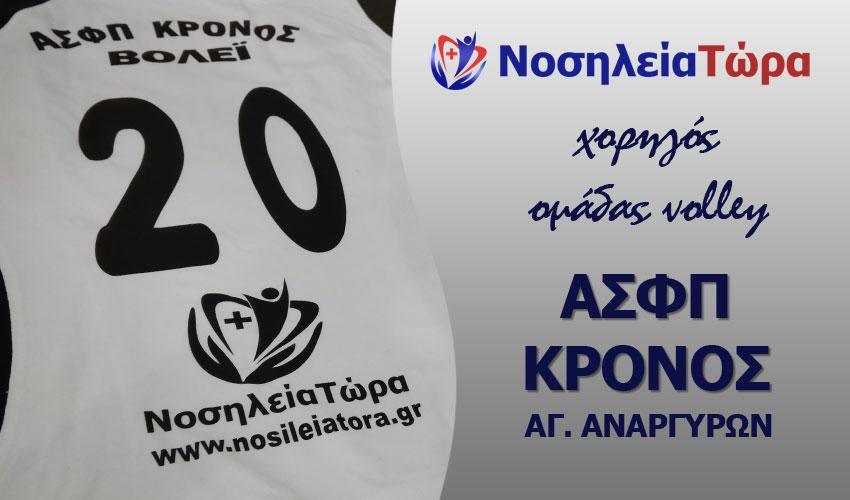 nosileiatora-kronos-volley-xorigia