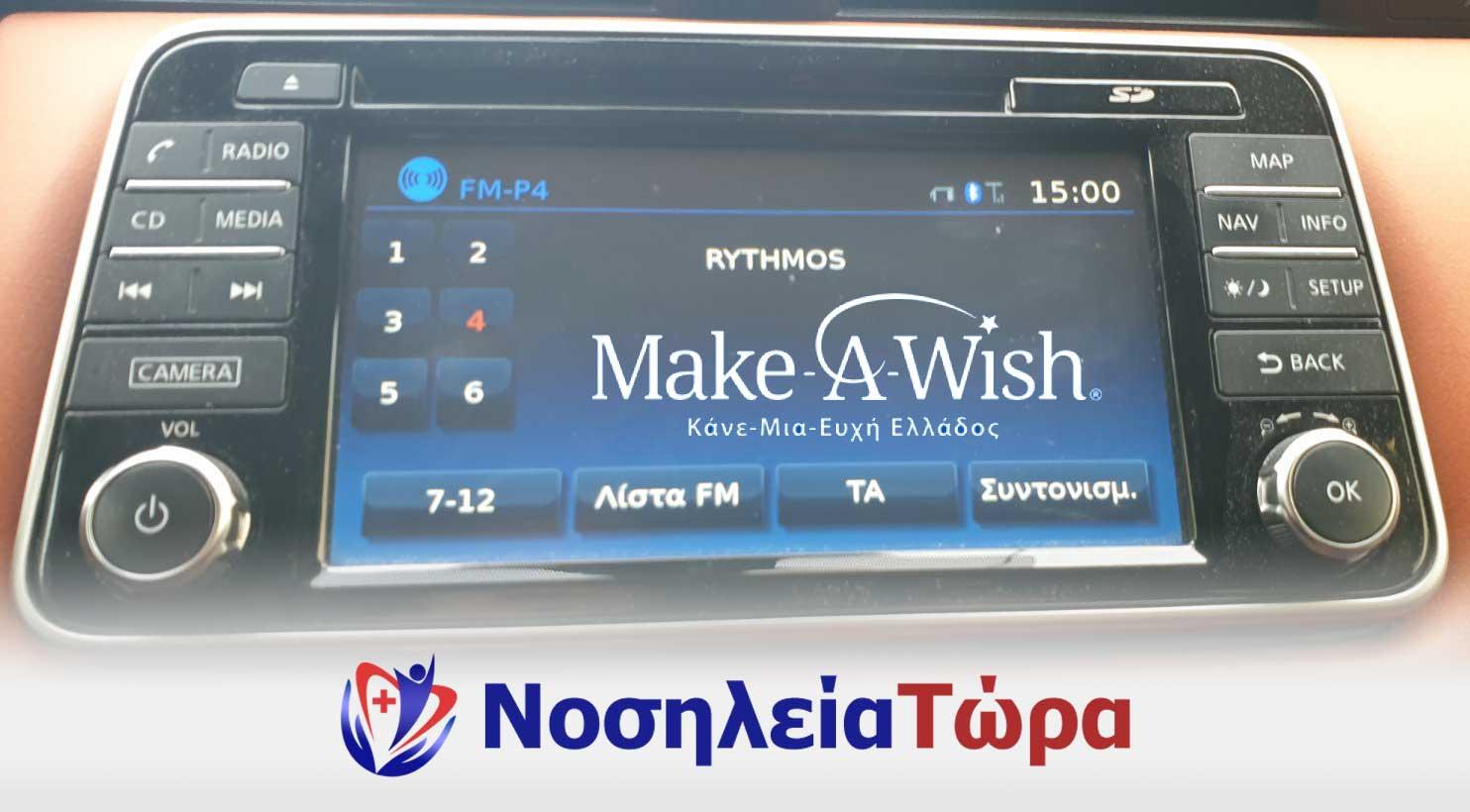 Η Νοσηλεία Τώρα κάνει προσφορά στο Make A Wish