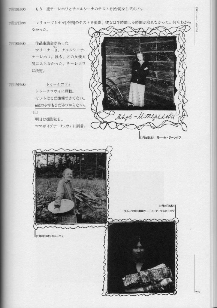 From the Working Diary, in Japanese translation Note how faithfully the page attempts to reproduce the original.