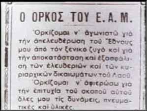 eam-orkos1