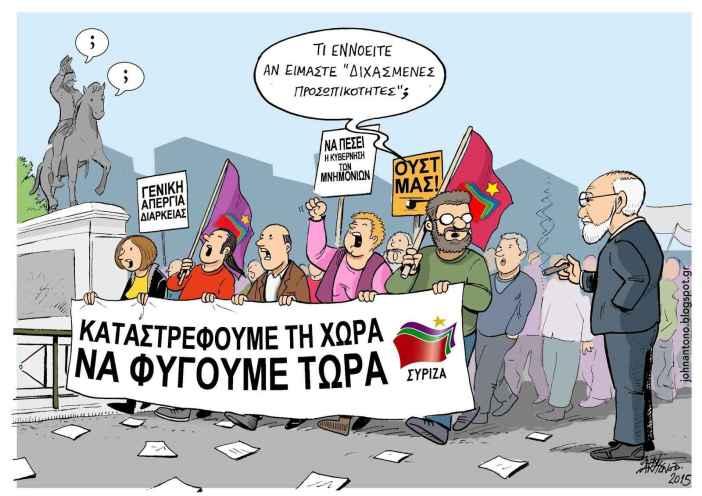 johnantono_SYRIZAIOI on strike_11-2015 02