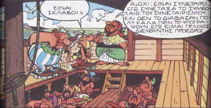 γαλερα
