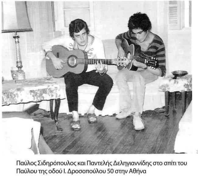 Παύλος Σιδηρόπουλος και Παντελής Δεληγιαννίδης