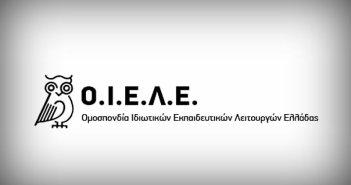 ΟΙΕΛΕ: Υβρίζουν και συκοφαντούν τον πρόεδρο μας οι υπάλληλοι του Αρσακείου