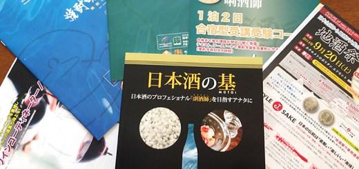日本酒検定テキスト