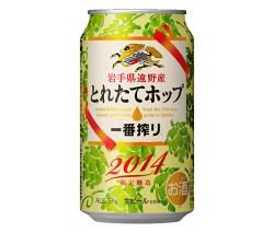 「一番搾り とれたてホップ生ビール」10月28日から数量限定発売!