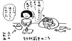 千鳥足でのぼるオトナの階段…日本酒検定受験します!