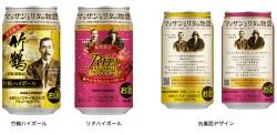 『竹鶴ハイボール』『リタハイボール』期間限定発売