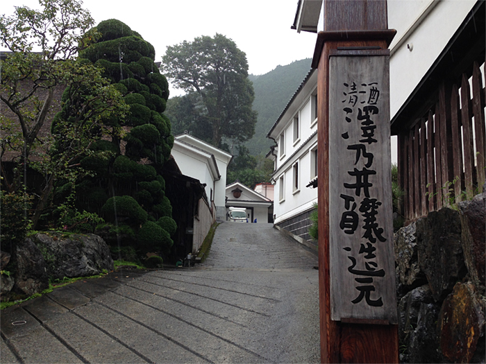澤乃井の門