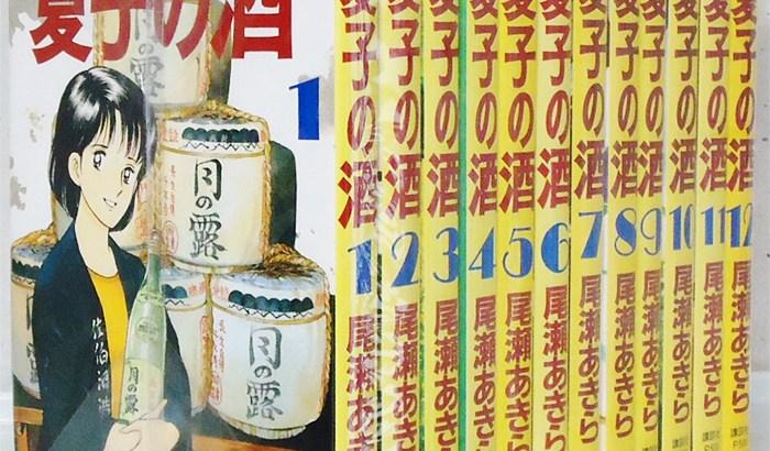 酒マニア必読の書!『夏子の酒』