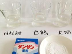 糖質ゼロの日本酒呑み比べ!体を張って合計30種呑んだ結果