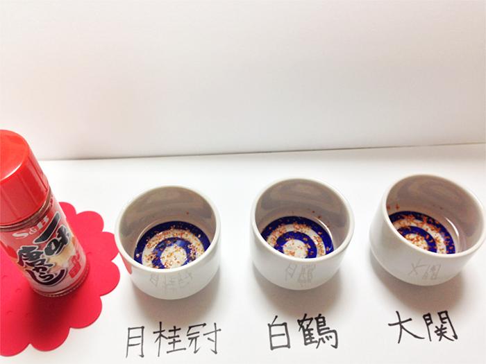 糖質ゼロ〜実験7一味唐辛子