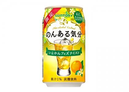 サントリー酒類、ノンアルコール飲料「のんある気分〈いよかんフィズテイスト〉」冬季限定発売