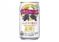 宝酒造、タカラCANチューハイ「直搾り」<ニュージーランド産カシス>を発売