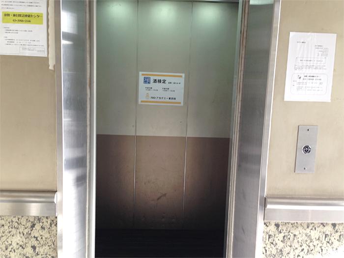 受験報告6_エレベーター