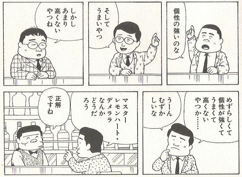 レモンハート1