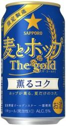 サッポロビール、「サッポロ 麦とホップ The gold 薫るコク」を数量限定発売