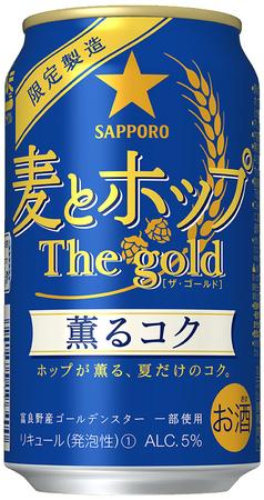 サッポロ 麦とホップ The gold 薫るコク