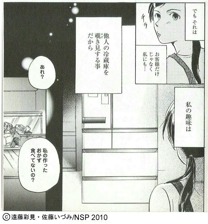 冷蔵庫探偵1