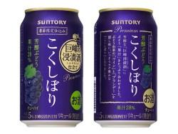 サントリーチューハイ「こくしぼり〈芳醇ぶどう〉」季節限定新発売